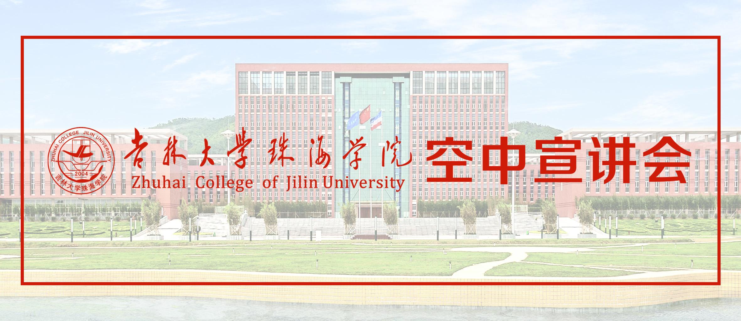 吉林大学珠海学院空中宣讲会