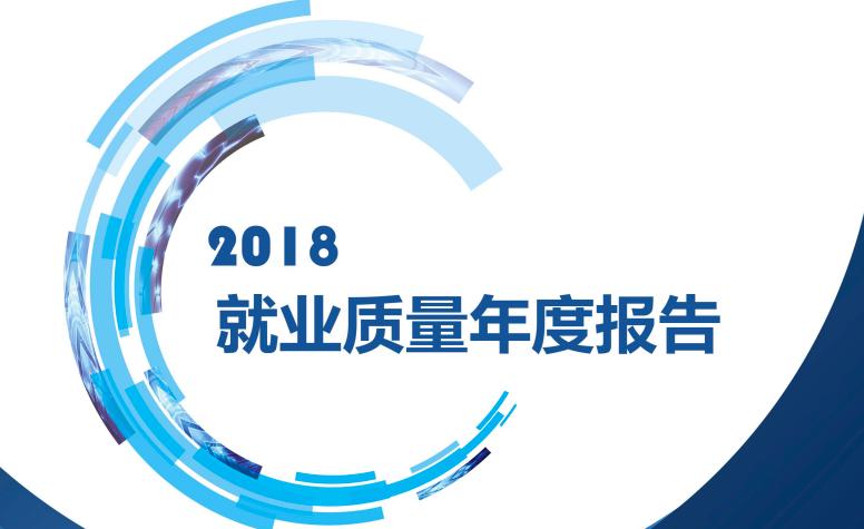 广州工程技术职业学院就业质量年度报告 (2018)