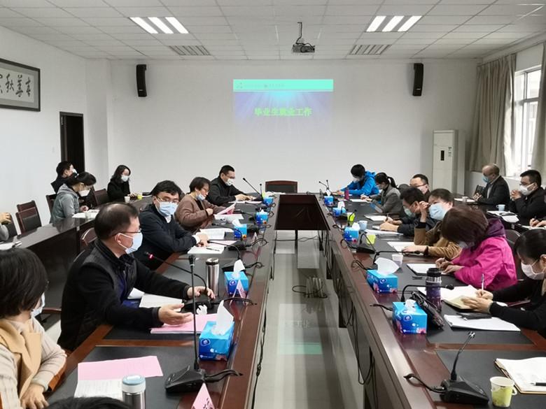 学院召开2020届毕业生就业专项工作会议