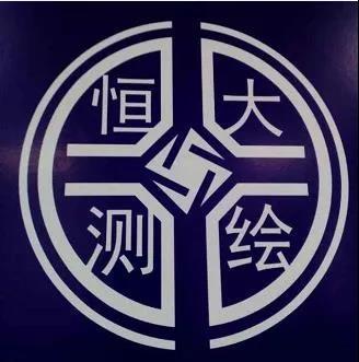 惠州市恒大不动产测绘有限公司
