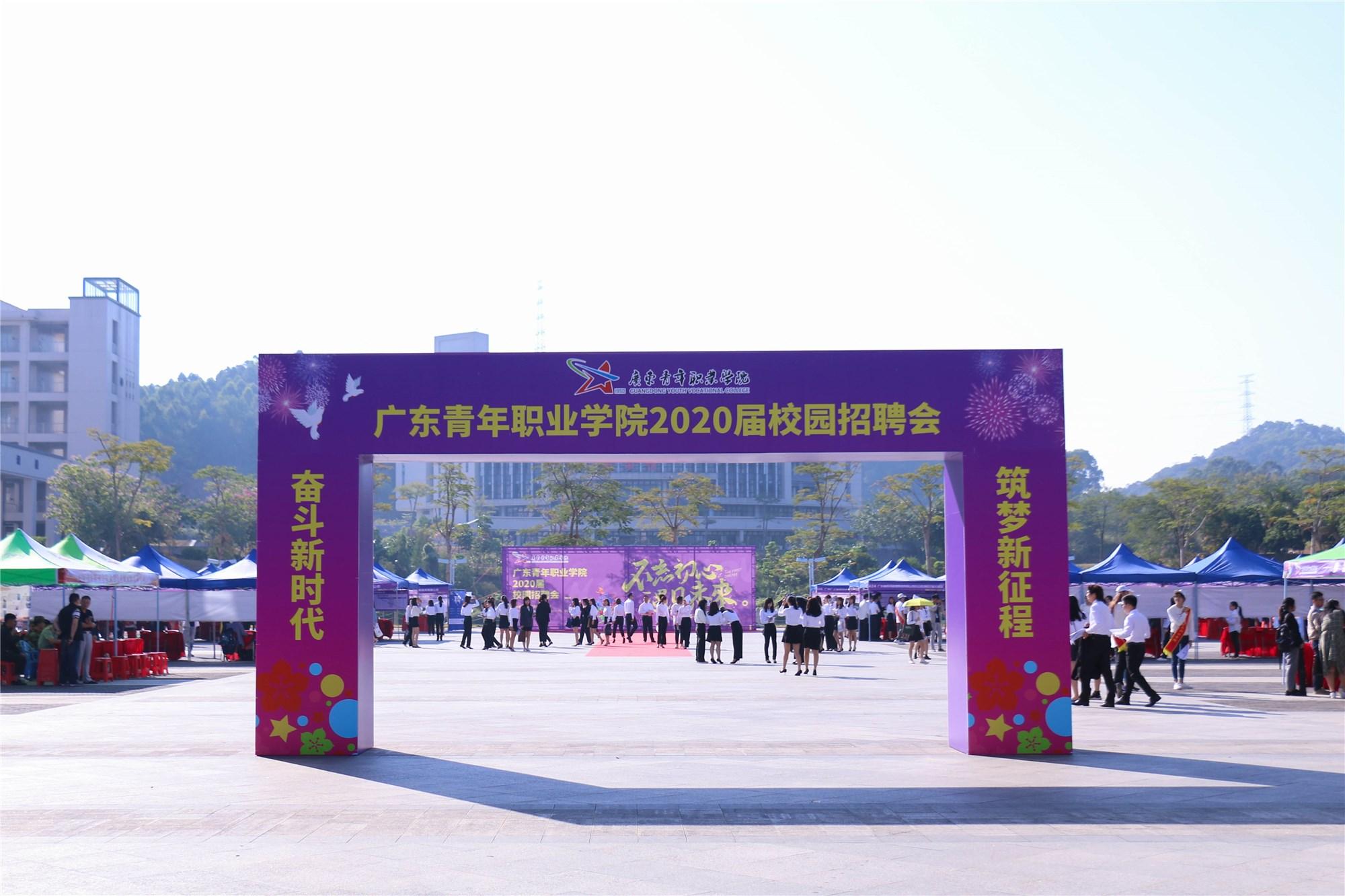 """""""不忘初心,遇见未来""""广东青年职业学院2020届毕业生校园招聘会"""