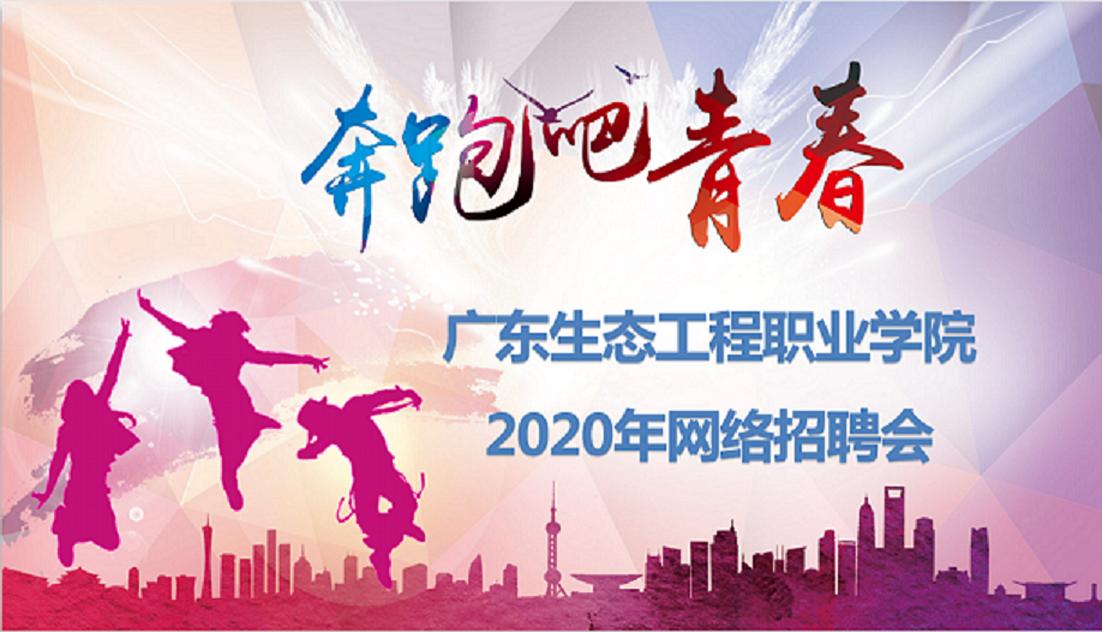 广东生态工程职业学院2020年网络招聘会邀请函
