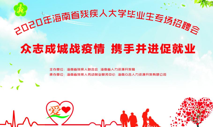 2020年海南省残疾人大学毕业生专场招聘会