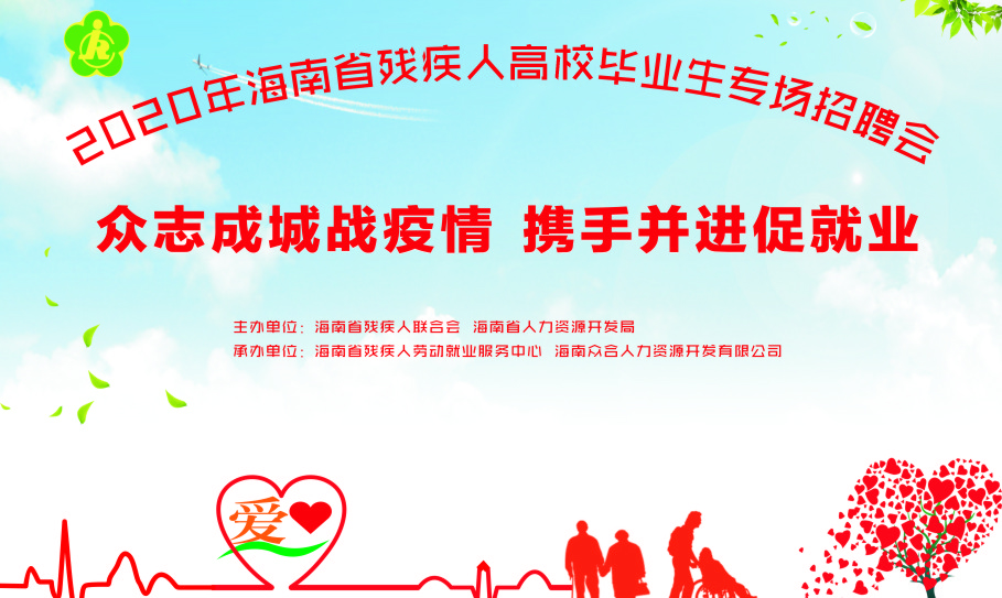 2020年海南省残疾人高校毕业生专场招聘会