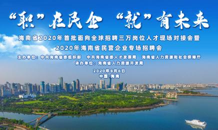 海南省2020年首批面向全球招聘三万岗位人才现场对接会暨2020年海南省民营企业专场招聘会
