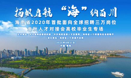 海南省2020年首批面向全球招聘三万岗位金秋人才对接会高校毕业生专场