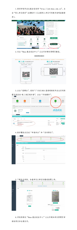 附件1:广东省2021届普通高校毕业生系列供需见面活动-珠三角区域专场报名流程(1).jpg